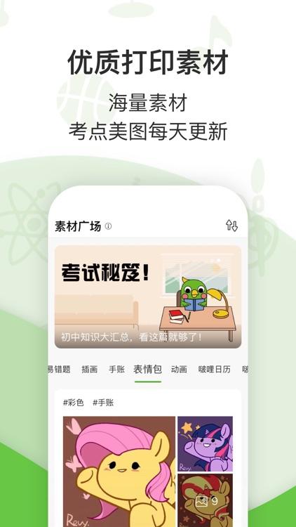 啵哩 - 学习错题打印机 screenshot-3