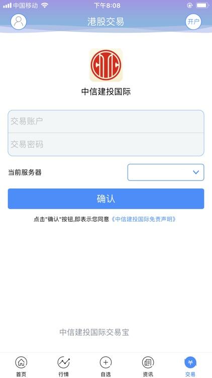 中信建投國際交易寶 screenshot-4