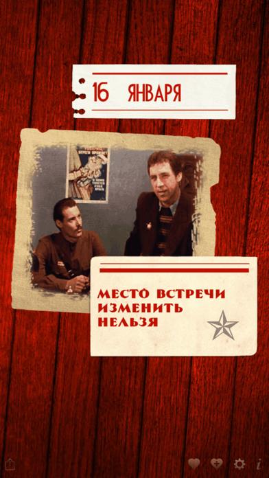 点击获取365 мгновений СССР