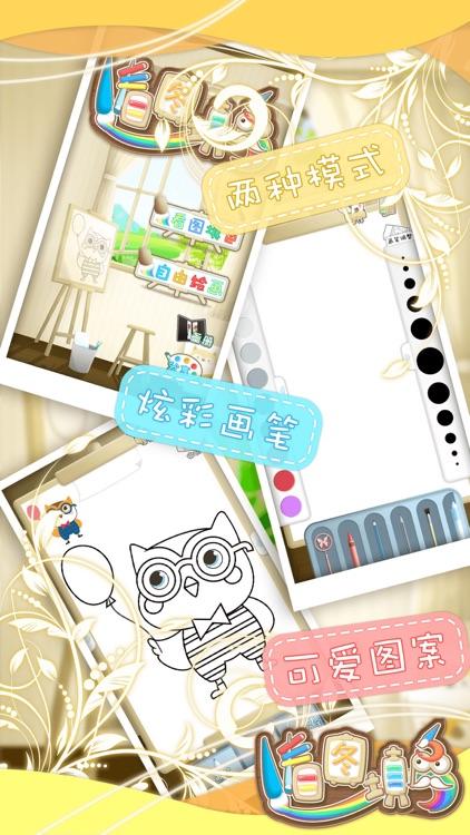 看图填色-益智涂鸦涂色画画板(儿童教育) screenshot-3