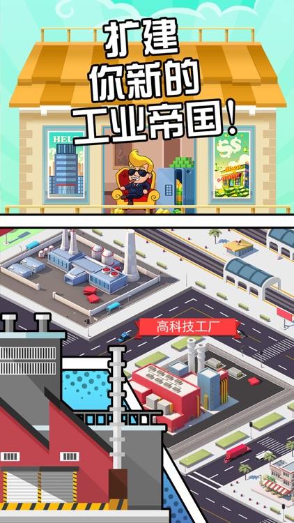 工厂大富豪-模拟经营养成游戏 screenshot-4