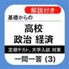 高校 政経 一問一答(3) 【くらしと経済】