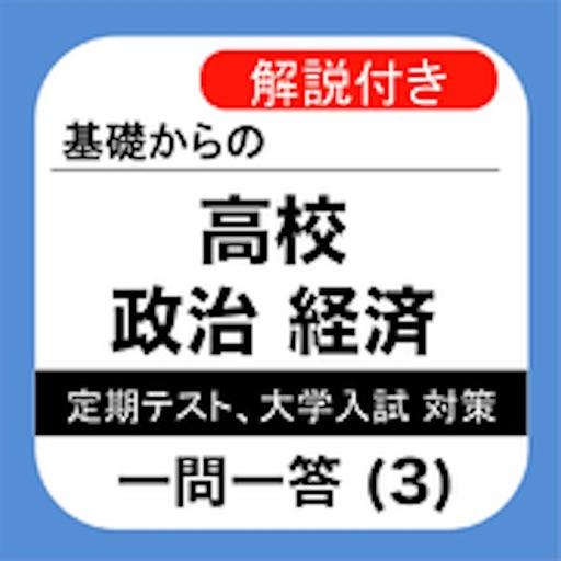 政経 一問一答 (3) 「くらしと経済」 高校 政治経済