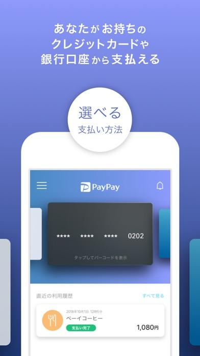 PayPay-ペイペイ(簡単、お得なスマホ決済アプリ)のおすすめ画像6