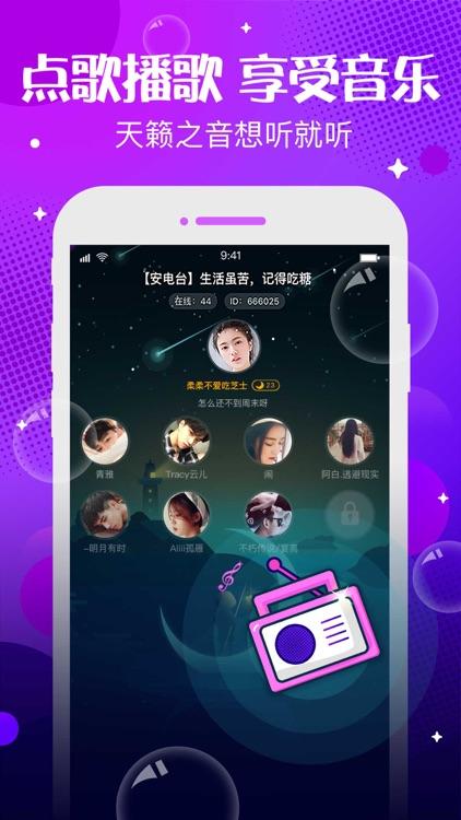 轻语-来一场声音的约会 screenshot-5