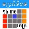 Khmer Calendar - iPhoneアプリ