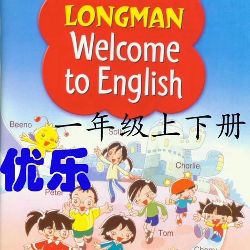 香港朗文一年级-优乐点读机