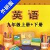 初中英语九年级上下册外研版