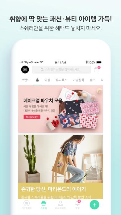 다운로드 스타일쉐어 Android 용