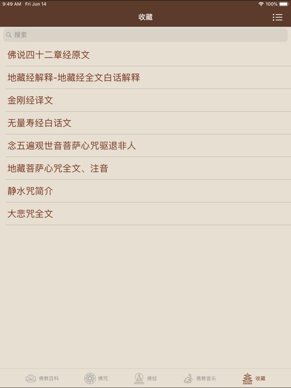 佛经佛咒大全 - 佛学修行者必备 screenshot 10