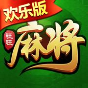 旺旺麻将-欢乐新升级