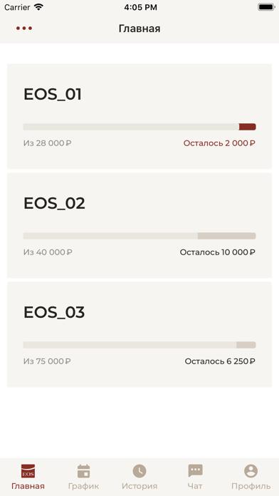 EOS Личный КабинетСкриншоты 3