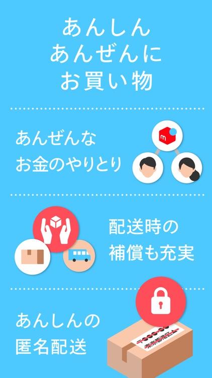 メルカリ-フリマアプリ&スマホ決済メルペイ screenshot-4