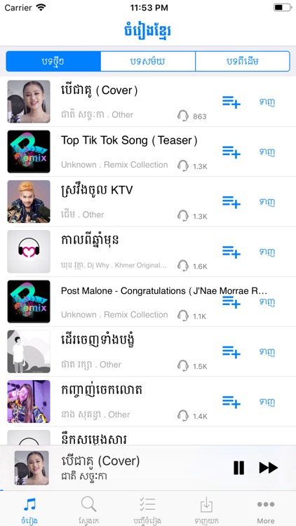 Khmer Song - for Khmer Music screenshot-1