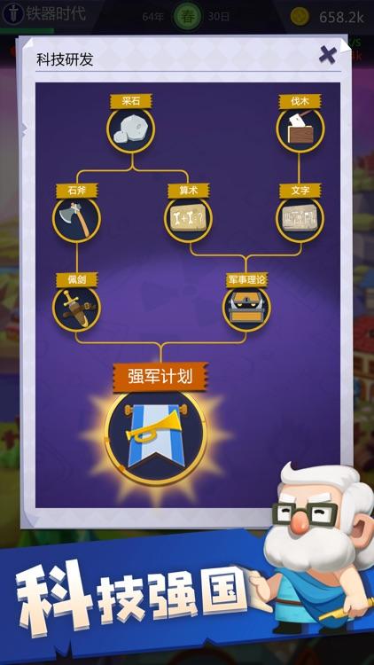 文明大爆炸 screenshot-3
