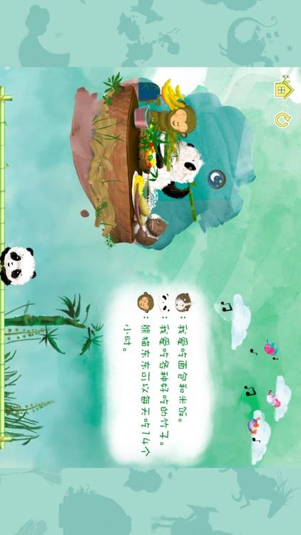 熊貓多多系列 06 - 我爱吃 screenshot-3