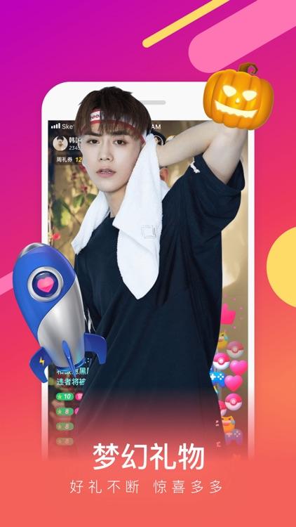 快狐直播-全民真人视频直播平台 screenshot-3