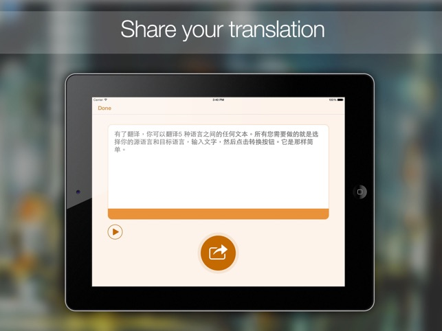 Translator HD!! Screenshot