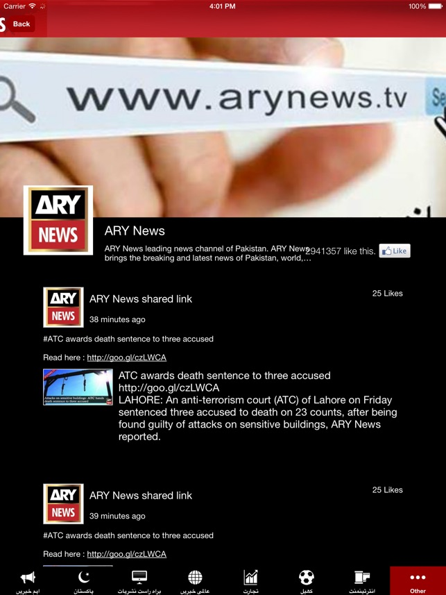 ARY NEWS URDU on the App Store