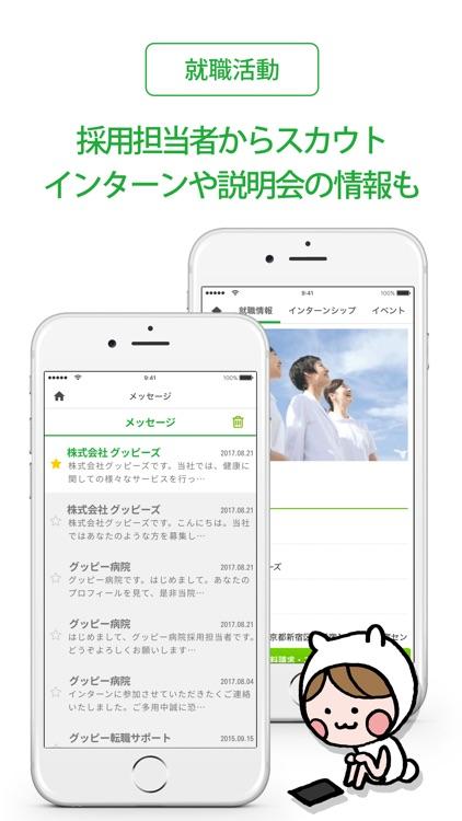 鍼灸師 国家試験&就職情報【グッピー】 screenshot-4
