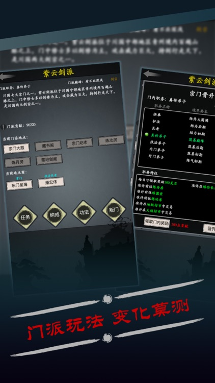 修真风云录 screenshot-3