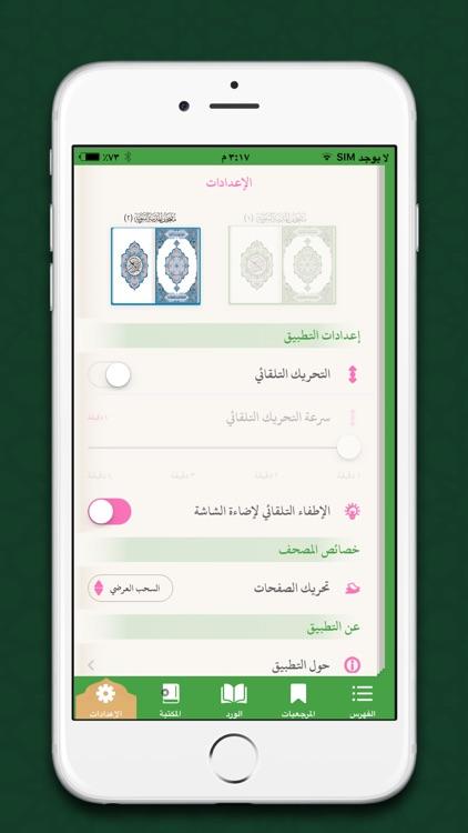 مُصحف المدينة النبوية screenshot-8