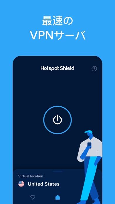 HotspotShield VPN & Wifi Proxyのおすすめ画像2