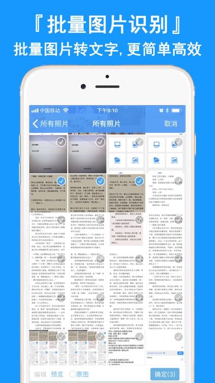 图片转文字(付费版) - OCR文字识别 screenshot-4