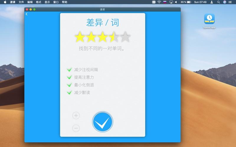 速读 IQ: epub, djvu 電子閱讀器 for Mac