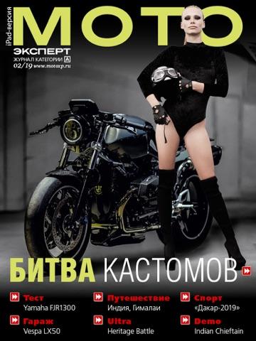 МОТОэксперт - náhled