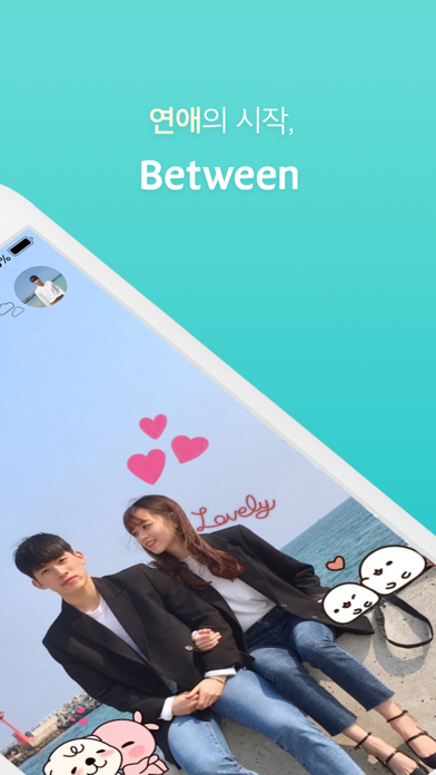 비트윈 Between for Windows