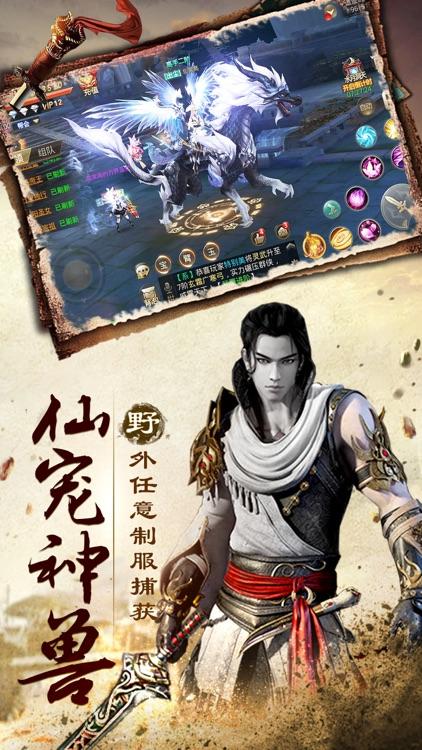 龙门侠客 screenshot-3
