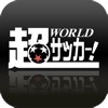 超WORLDサッカー! iPhone / iPad