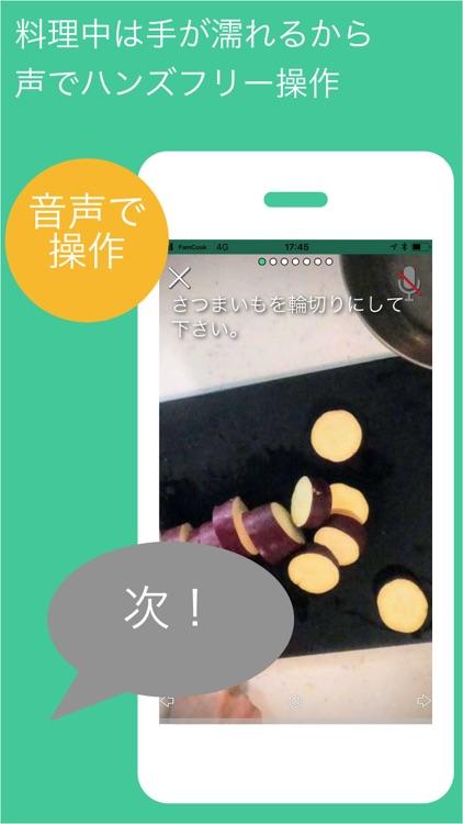 FamCook - 音声操作で楽に学べる料理教室アプリ screenshot-4