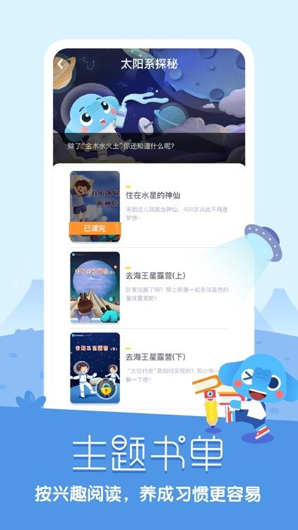 小象阅读 screenshot-1