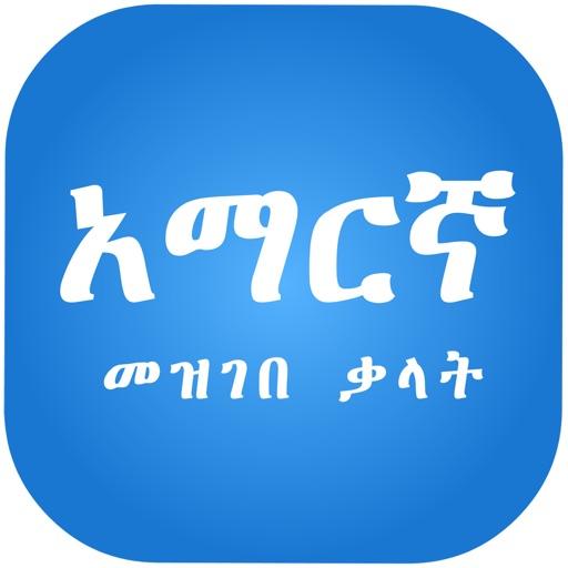 Amharic Amharic dictionary icon