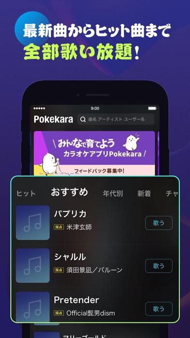 ダウンロード Pokekara - 採点カラオケアプリ -PC用