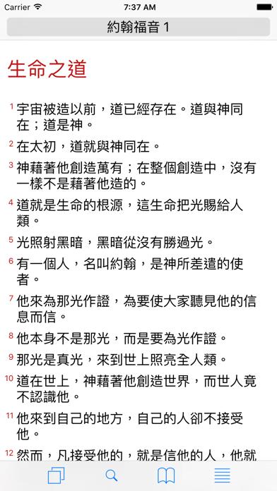 聖經工具(現代中文譯本)のおすすめ画像1
