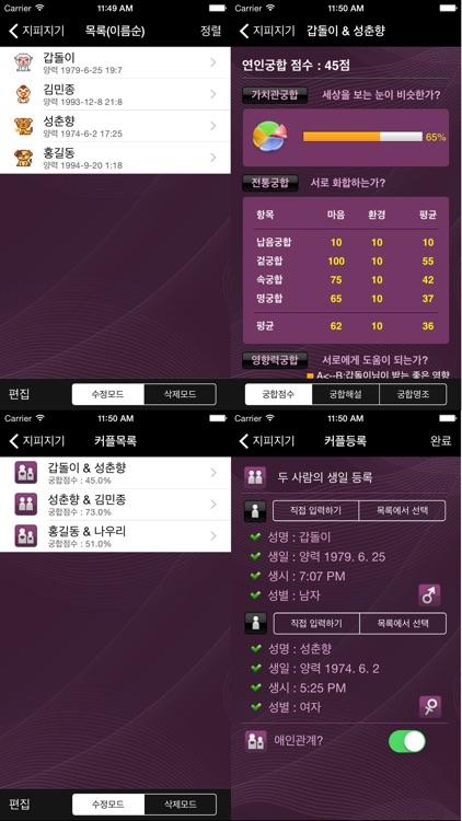 지피지기-사주운세궁합 screenshot-3