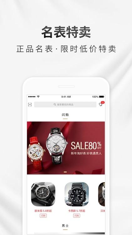 万表名表商城-甄选全球高品质腕表 screenshot-3
