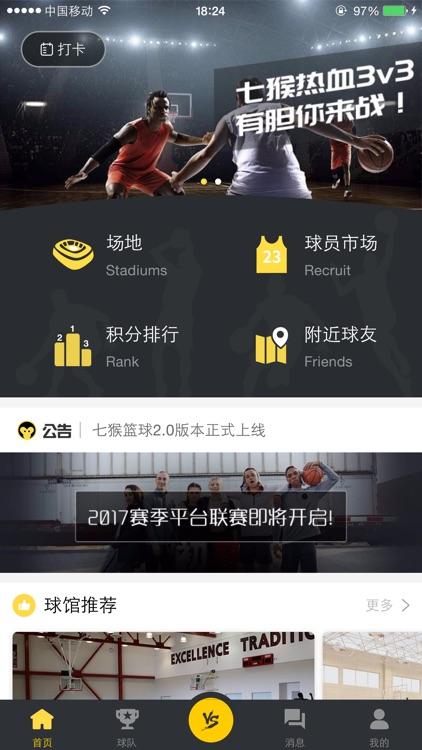 七猴篮球 screenshot-3