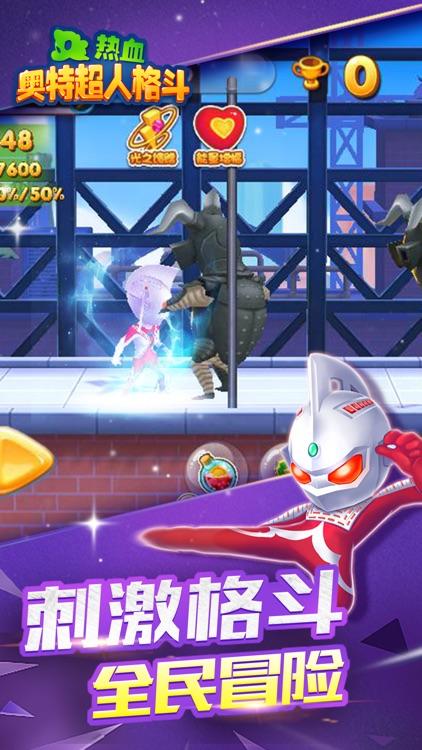 热血奥特超人格斗 screenshot-3