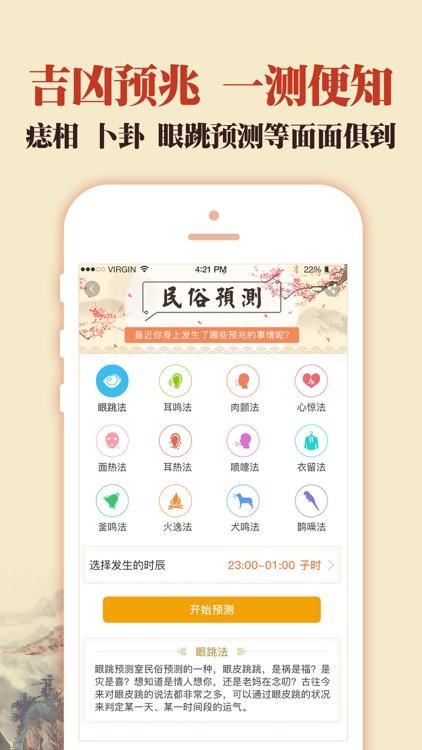 中华老黄历-黄历日历天气星座查询 screenshot-3