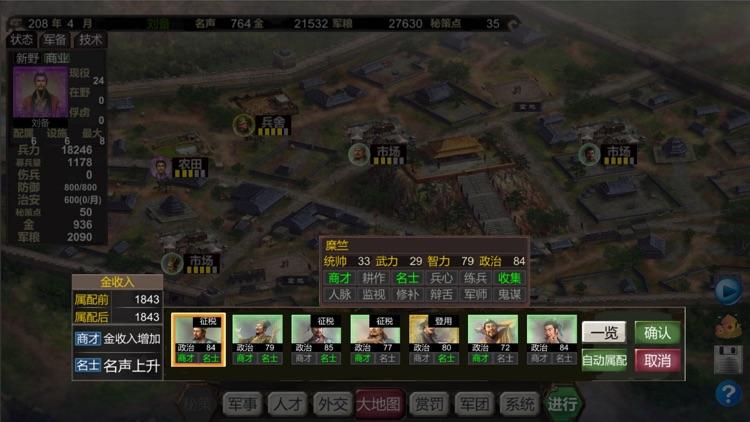 三国乱世-群雄争霸 screenshot-3