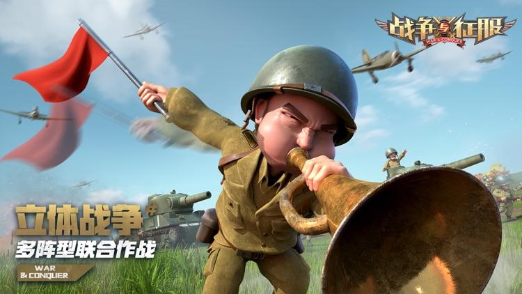 战争与征服 screenshot-4