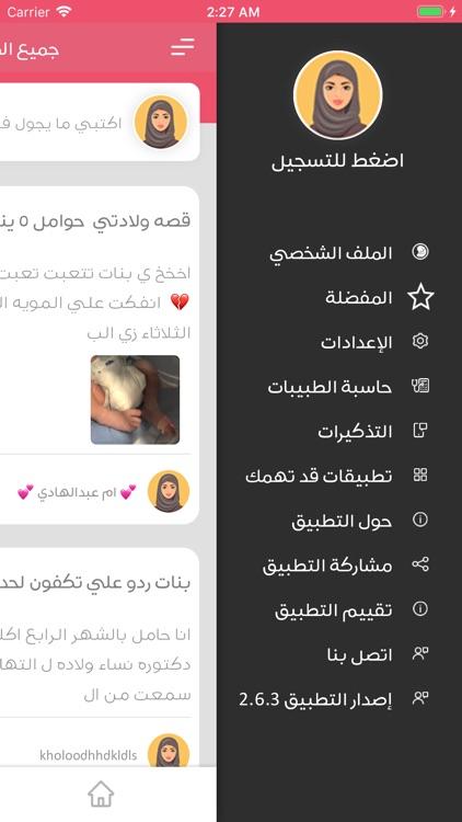 حاسبة الحمل screenshot-6
