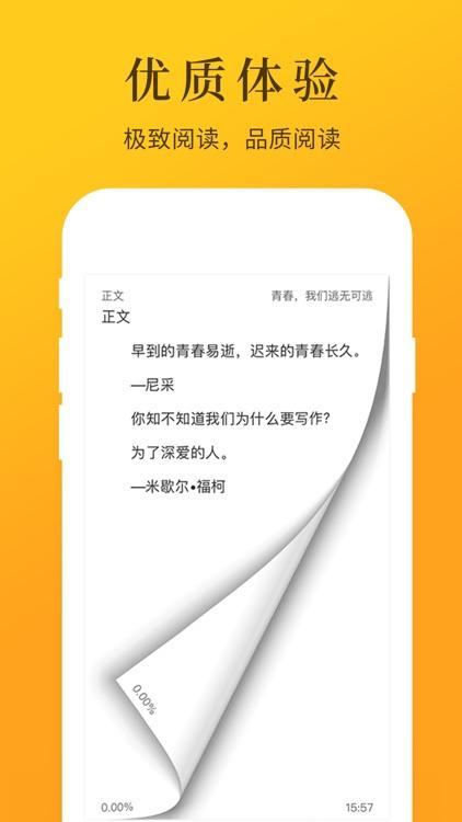 小说大全-海量小说阅读器 screenshot-4