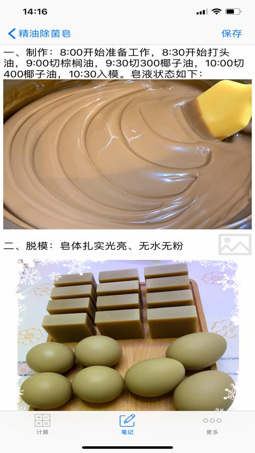 皂匠手工皂制作 App 截图