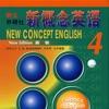 新概念英语第四册精品版