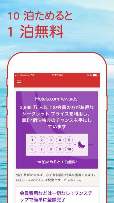 ホテルズドットコム:ホテル・宿の宿泊を簡単予約 ScreenShot0